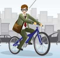 На работу на велосипеде: как правильно ездить