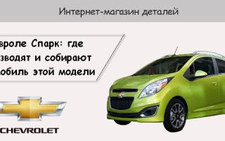 Кто выпускал автомобиль шевроле спарк. Шевроле Спарк: где производят и собирают автомобиль этой модели. где собирают шевроле спарк