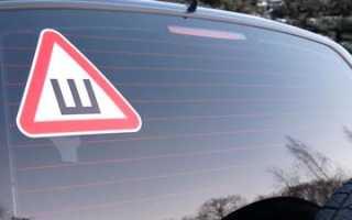 Наклейка шипы закон штраф. Как правильно установить знак шипы на заднее стекло автомобиля согласно пдд, по госту: правила размещения