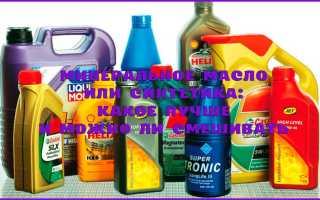 Можно ли заливать минеральное масло полусинтетику. Минеральное или синтетическое масло: отзывы. Синтетическое моторное масло: производители. Что получится, если смешать разные типы трансмиссионных смазок