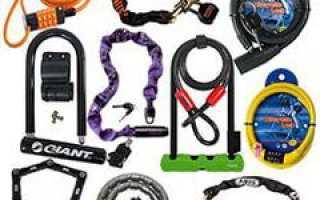 Как защитить велосипед от угона, противоугонные устройства