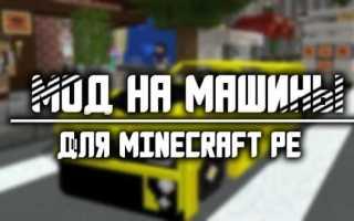 Скачать mod машины для minecraft. Настоящие машины — xujmod Cars Mod