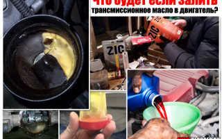 Случайно залил в бензин трансмиссионное масло