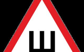 Знак ш что он обозначает на авто. Что означает знак ш в треугольнике на автомобиле