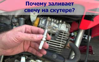 Свеча скутера в масле — не заводится