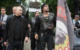Ночные волки рига. «Ночные волки» – ручные байкеры Путина