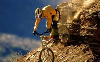 Как выполняется спуск с горы на велосипеде