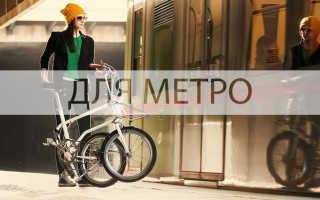 Как провозить велосипед в метро, в автобусах, в трамваях: правила перевозки, складной велосипед