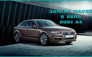 Какое масло заливают в акпп ауди а4. Как заменить масло в коробке передач Audi A4? Факторы, влияющие на необходимость смены жидкости