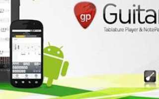 Guitar Pro Android — Мобильный редактор табулатур. Функции и возможности программы