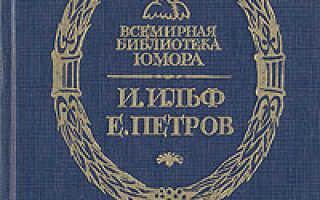 На чём ездил пан Козлевич? «Антилопа-Гну»: прав ли был Адам Козлевич? Авто из золотого теленка.