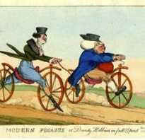 Первый в мире велосипед: кто его изобрёл и когда он появился