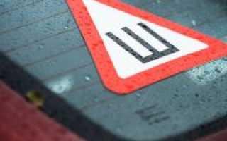 Что значит знак ш на автомобиле. Что означает знак ш на автомобиле