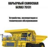 Инструкция по эксплуатации белаз 7555в. Устройство трансмиссии автомобилей белаз