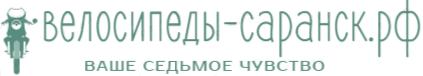 велосипеды-саранск.рф